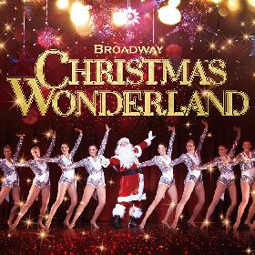 本田望結が4年連続で出演『ブロードウェイ クリスマス・ワンダーランド2018』 シンガーキャストの写真付きチケット最終先行販売が決定