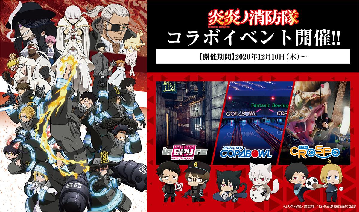 TVアニメ『炎炎ノ消防隊』×ヒューマックスのコラボイベント開催
