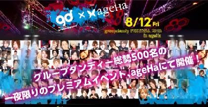飲んで、踊って、エスコート、歌舞伎町のホスト500人が新木場に集結