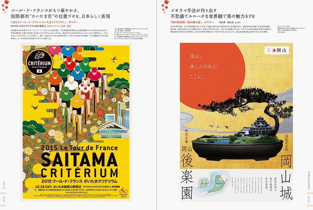 """(左)ツール・ド・フランスがもつ華やかさ、国際都市""""さいたま市""""の位置づけを、日本らしく表現 (右)ジオラマ手法が作りだす不思議でユニークな世界観で県の魅力をPR"""