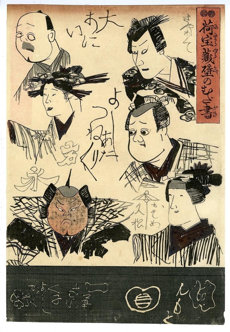 歌川国芳「荷宝蔵壁のむだ書き」