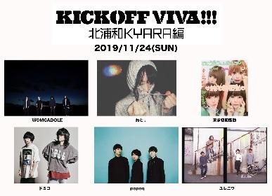 ビバラのキックオフイベント『KICK OFF VIVA!!! 北浦和KYARA編』にWOMCADOLE、ドミコら6組