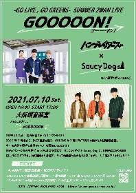 Saucy Dog、ハンブレッダーズの2マンライブ『GOOOOON!』が大阪城音楽堂にて開催
