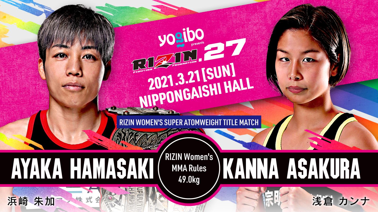 女子スーパーアトム級タイトルマッチ 浜崎朱加 vs. 浅倉カンナ