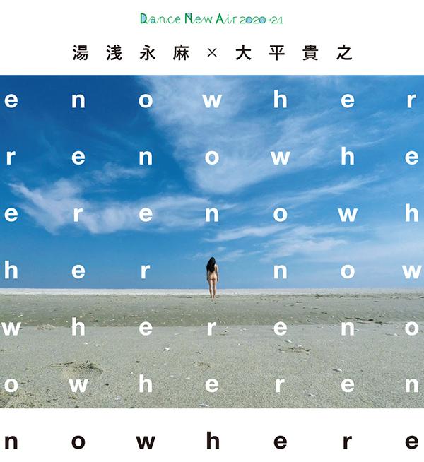 湯浅永麻×大平貴之『 n o w h e r e 』公演ヴィジュアル