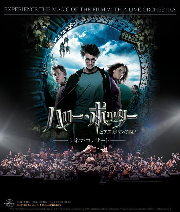 ハリー・ポッターTM シネマ・コンサート シリーズ第3弾!『ハリー・ポッターとアズカバンの囚人TM』