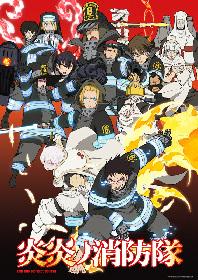 アニメ『炎炎ノ消防隊』地下で白装束と戦う第8特殊消防隊の隊員達を描いた「地下(ネザー)編」PV解禁