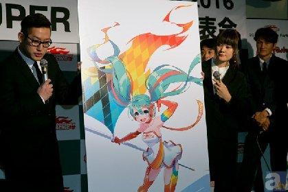 「レーシングミク 2016 ver.」のイラストを手掛けるのは『キルラキル』のコンビ!?