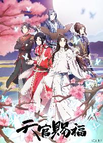 EDテーマを雨宮天が担当 アニメ『天官賜福』キービジュアル&新PV公開