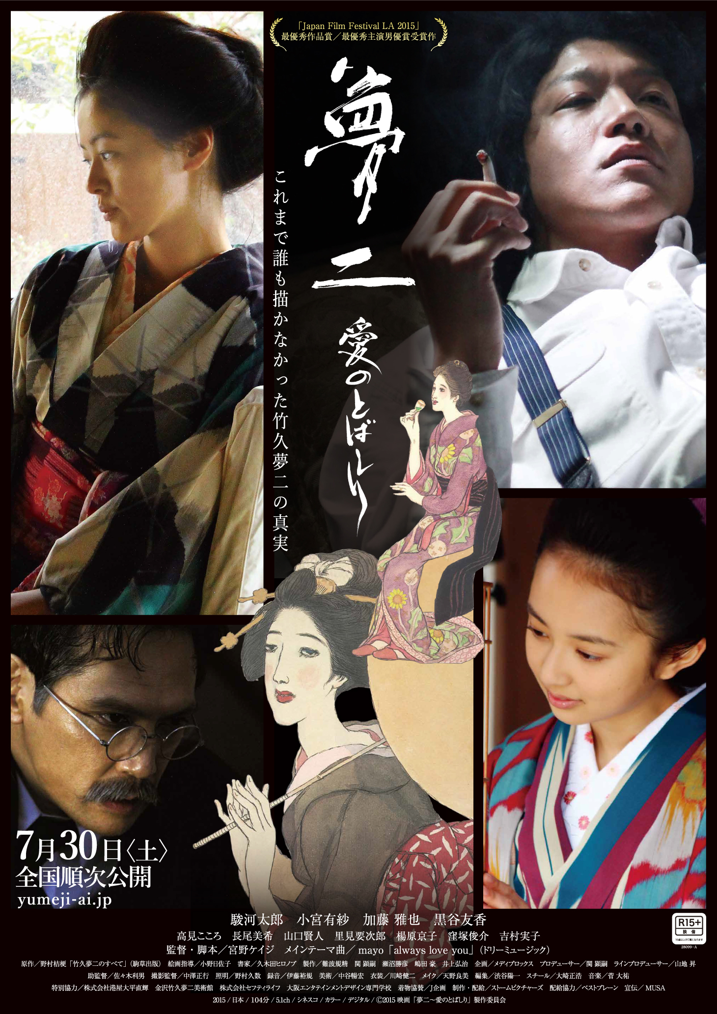 映画『夢二~愛のとばしり~』  Ⓒ2015映画「夢二~愛のとばしり」製作委員会
