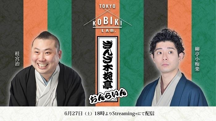 『ぎんざ木挽亭おんらいん by TOKYO KOBIKI LAB.』