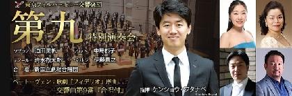 東京フィルハーモニー交響楽団、2021年を締め括るベートーヴェン『第九』特別演奏会を開催