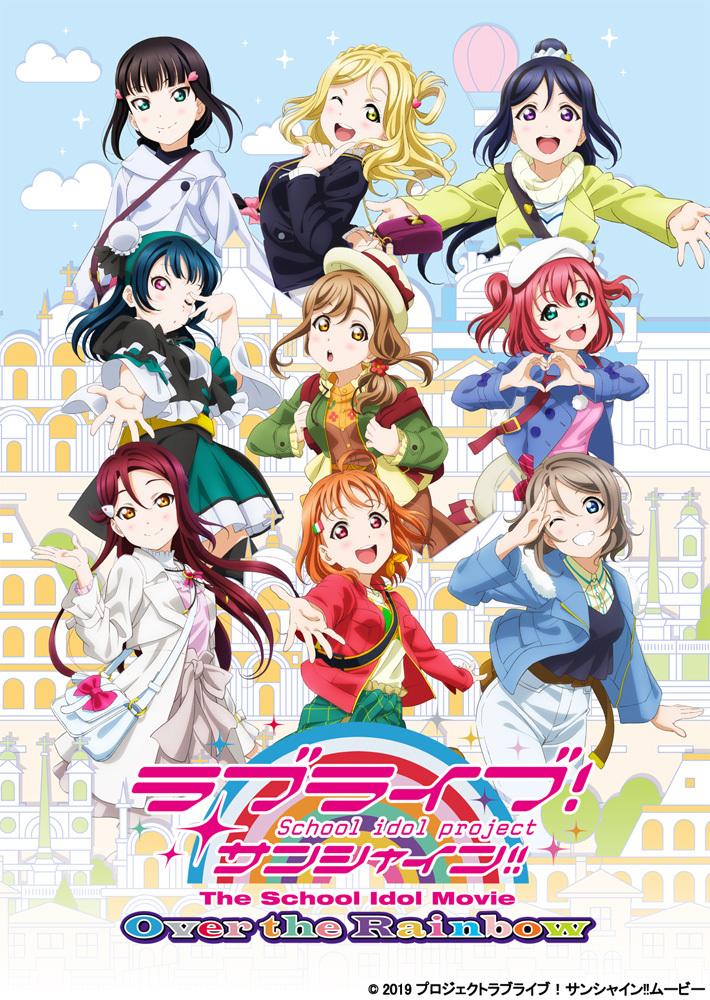 『ラブライブ!サンシャイン!!The School Idol Movie Over the Rainbow』
