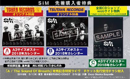 SiM、新シングル特典DVDに9曲のライブ映像や、メンバーによる『龍が如く』対決などを収録