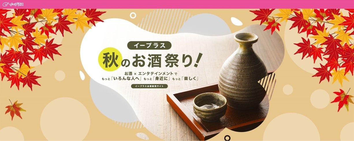 イープラス秋のお酒祭り!