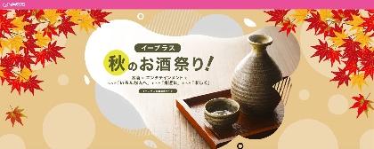 京都&新潟から厳選の名酒が届く! イープラス『秋のお酒祭り!』開催中