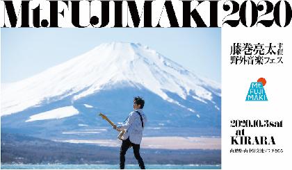藤巻亮太主催野外音楽フェス『Mt.FUJIMAKI 2020』奥田民生、SCANDALら 第1弾出演アーティストを発表