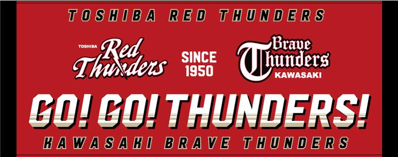 川崎ブレイブサンダース応援タオル。深紅のデザインでカッコイイ
