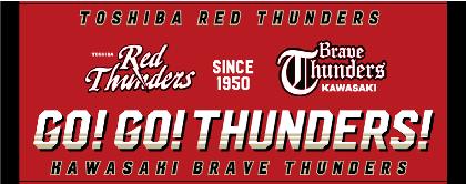 B1川崎が『RED HOT DAY』!応援タオルとLEDで会場が赤く染まる