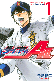 春センバツ&アニメ開始!『ダイヤのA act2』原作コミック第1~2巻が期間限定無料に!