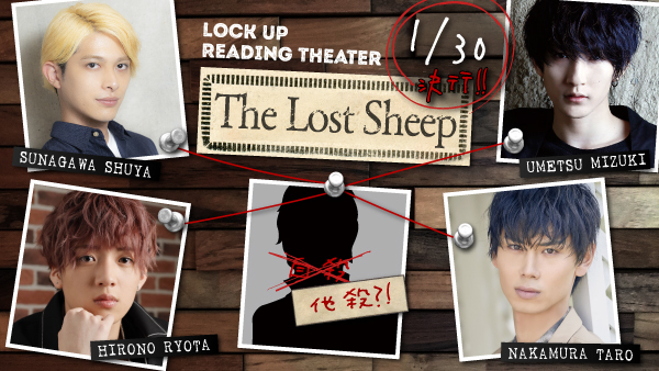 LOCK UP READING THEATER『The Lost Sheep』1/30