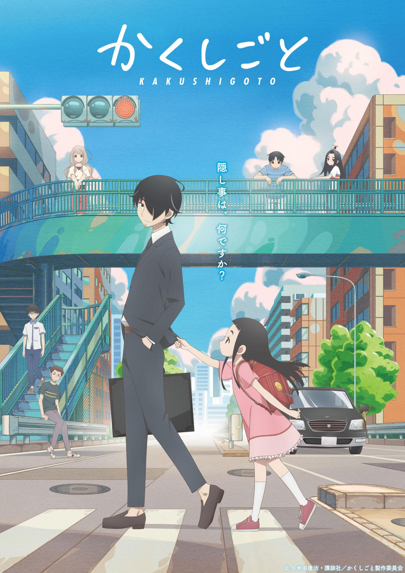 TVアニメ『かくしごと』キービジュアル&本PVを公開!隠し事を守りきれるのか? | SPICE - エンタメ特化型情報メディア スパイス
