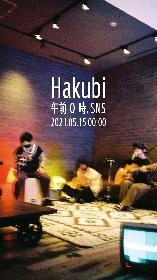 Hakubi、公式Instagramで弾き語り生配信企画「午前0時、SNS」を実施