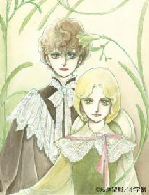 萩尾望都のデビュー50周年記念展が開催 『ポーの一族』や『トーマの心臓』の原画や描き下ろし作品など、200点以上を展示