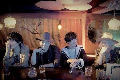 THE PINBALLS、初のアコースティックセルフカバーアルバム『Dress up』リリース決定