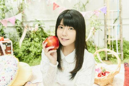 竹達彩奈、2018年第1弾シングルは「だがしかし」続編オープニングテーマ