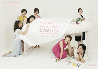 青年座の那須凜が企画・主演 ENGISYA THEATER COMPANY『春の終わりに』上演が決定