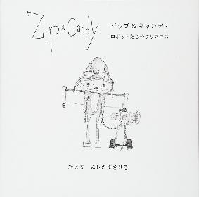 音楽劇『Zip&Candy』キャストを一新して2021年5月に再演決定 にしのあきひろ&なるせゆうせいのコメント到着