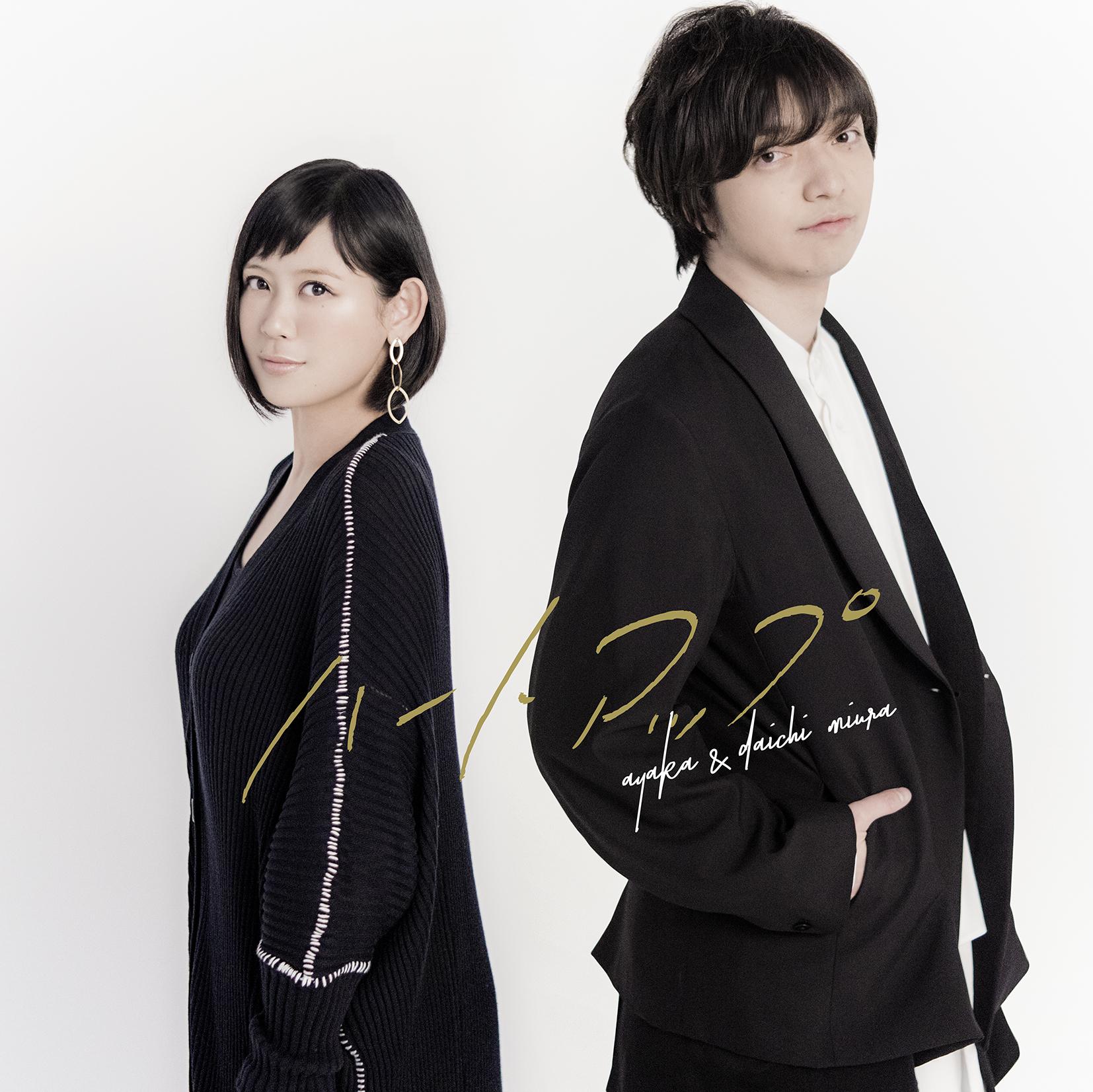絢香&三浦大知「ハートアップ」【CD ONLY盤】