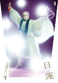 市川猿之助が日蓮に 後光が射すかの如き一枚、『六月大歌舞伎』第三部の特別ポスターが公開
