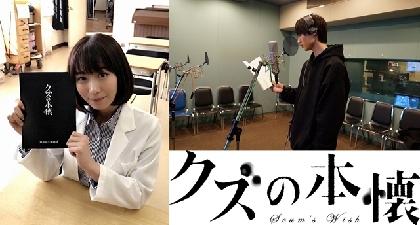 TVアニメ『クズの本懐』声優・安済知佳さんが、実写ドラマ版にゲスト出演! さらに実写版の俳優・桜田通さんは、アニメ版のゲストに