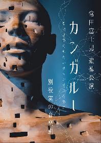 常田富士男追悼公演として、別役実「カンガルー」を上演