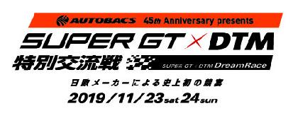 日独を代表する『SUPER GT』と『DTM』が初の交流レース! 11/23に富士スピードウェイで開幕