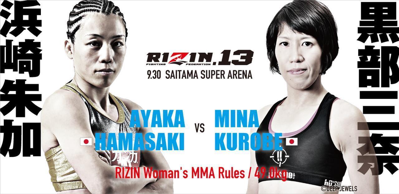 浜崎朱加 vs. 黒部三奈[RIZIN 女子 MMA ルール:5分 3R(49.0kg)※肘あり]
