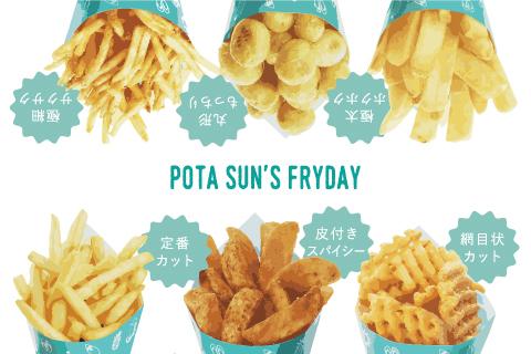 様々な形や食感の違うフライドポテトとソースを用意(POTA SUN'S FRYDAY)