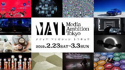 未来を創造するテクノロジーカルチャーの祭典『Media Ambition Tokyo 2019』が開催中