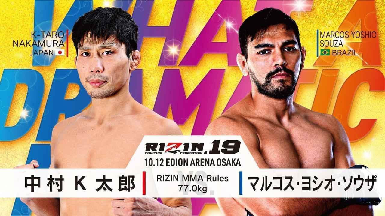 [第5試合/スペシャルワンマッチ RIZIN MMAルール:5分3R(77.0kg)] 中村K太郎 vs.マルコス・ヨシオ・ソウザ
