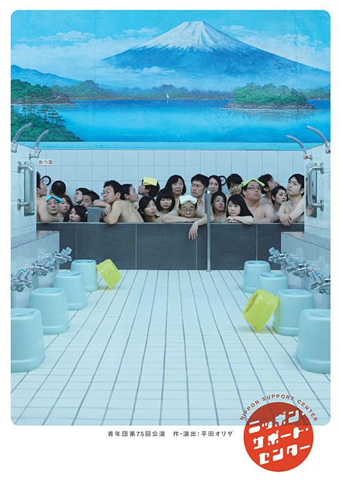 青年団第75回公演 『ニッポン・サポート・センター』 ©Takahito Sato & Norio Kudo