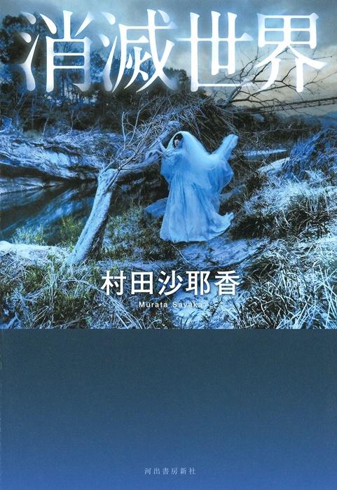 村田沙耶香著『消滅世界』(2015年・河出書房新社)