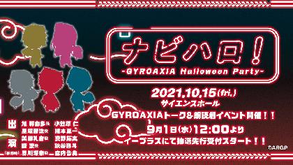 GYROAXIAによるトーク&朗読ハロウィンイベントが開催決定