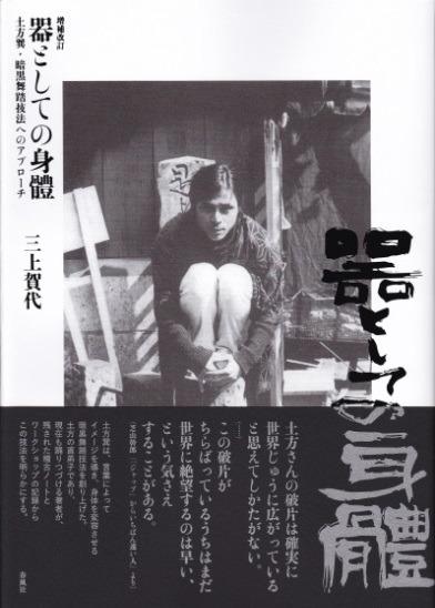 春風社版(2015年8月既刊)