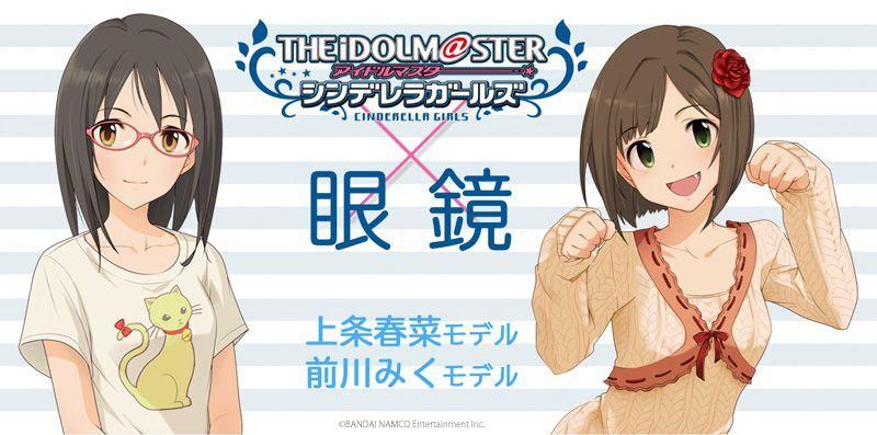 「アイドルマスター シンデレラガールズ」コラボ眼鏡サイトイメージ画像 (c)BANDAI NAMCO Entertainment Inc. (c)eyemirror (c)Animegane