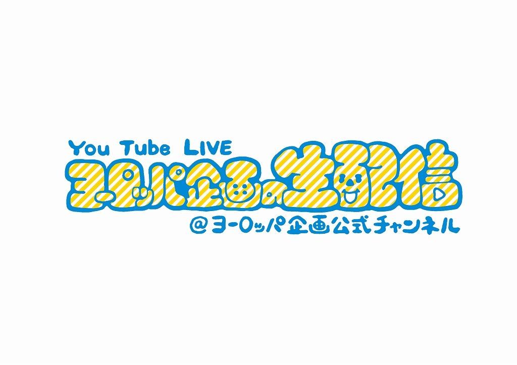 YouTube Live「ヨーロッパ企画の生配信」