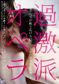 江本純子が初監督映画『過激派オペラ』( R15+指定) で劇団員たちを狂おしくエロエロに描く