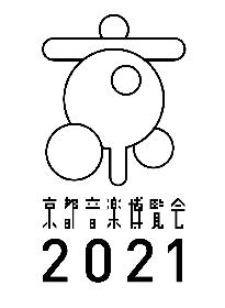 くるり主催『京都音楽博覧会2021』会場が二人の母校・立命館大学に決定
