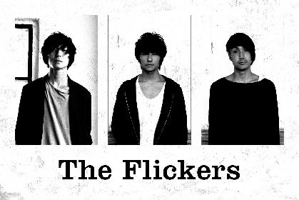 The Flickers 解散を発表「活動を続けることが困難な状況に」